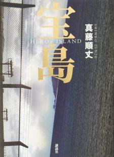 【古本買取】160回直木賞&芥川賞受賞