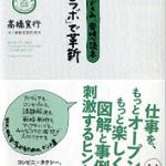 【古本買取】コラボ商法はお互いが儲かる理想のビジネススタイル