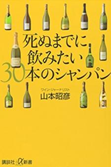 【グルメ本】シャンパンとスパークリングワインの違いは?