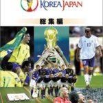 サッカーワールドカップDVD買取