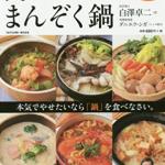【料理レシピ本買取】北海道はおいしい鍋の季節が長く楽しめる