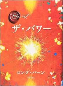 【思想本】ザ・パワー
