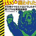 【動物本買取】北海道は熊対策が必須
