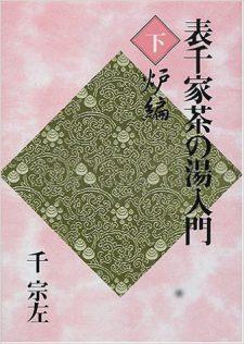 【趣味本】表千家茶の湯入門