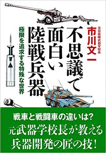 不思議で面白い陸戦兵器/市川 文一 (著)