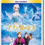 高価買取DVD アナと雪の女王