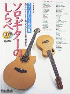 【楽譜】ソロ・ギターのしらべ スタジオジブリ作品集【増補改訂新版】