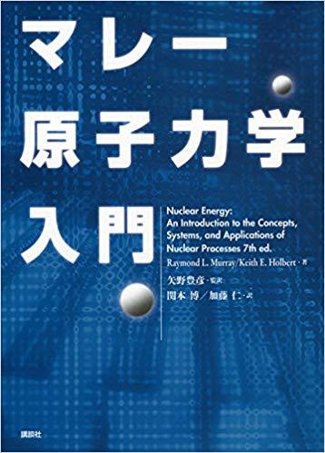 マレー 原子力学入門 (KS理工学専門書)
