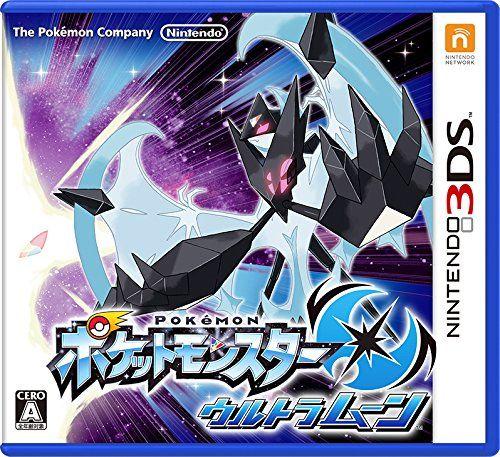 ポケットモンスター ウルトラムーン/3DS