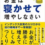 【古本買取】資産運用は今がチャンス!?