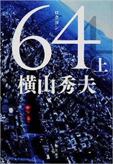 【古本】小説64