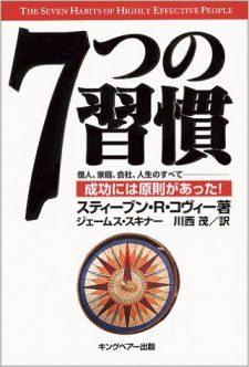 【自己啓発本】7つの習慣-成功には原則があった!
