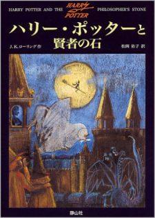 【小説本】ハリーポッター賢者の石