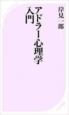 【新書】アドラー心理学入門