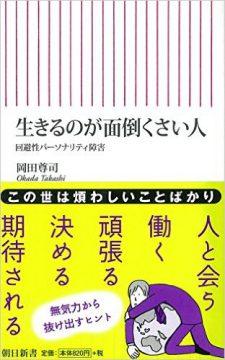 【新書】生きるのが面倒くさい人