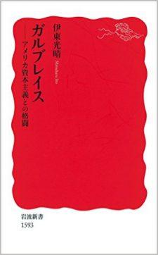 【新書】ガルブレイス