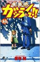 【コミック本】金色のガッシュ!!