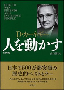 【経済書】D・カーネギー、人を動かす
