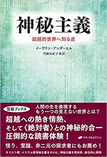 神秘主義―超越的世界へ到る途 (覚醒ブックス)/イーヴリン・アンダーヒル (著)