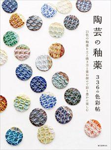 【趣味本】陶芸の釉薬 336の色彩帖